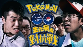 Pokemon Go 生化病毒, pokemon go, pokemon go ios, pokemon go apk