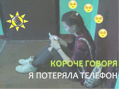 КОРОЧЕ ГОВОРЯ я потеряла телефон - DomaVideo.Ru