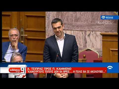 Σύγκρουση Τσίπρα-Καμμένου στη Βουλή | 8/2/2019 | ΕΡΤ