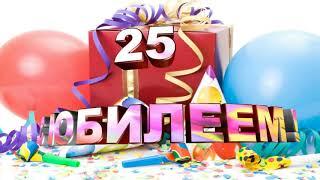 25 лет день рождения поздравления дочке 95