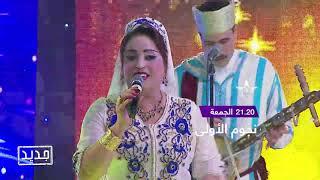 إعلان نجوم الأولى - سهرة أمازيغية 01/02/2019