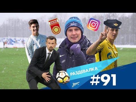 «Раздевалка» на «Зенит-ТВ»: выпуск №91 - DomaVideo.Ru