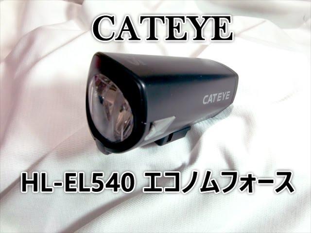CATEYE 『HL EL540 エコノムフォース』ハイモードで暗闇の走行テスト