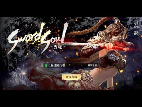 《刃魂:Sword Soul》手機遊戲玩法與攻略教學!