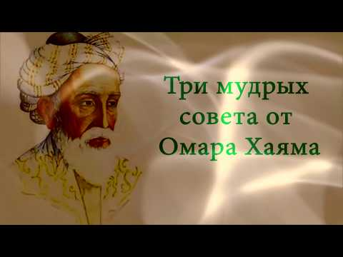 \Три мудрых совета\ Омар Хайям. - DomaVideo.Ru