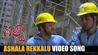 Gulf Ashala Rekkalu song. directed Suneel Kumar Reddy. produced by Yakkali Ravindra babu and M.S.Ramkumar. music by Praveen Immadi. Starring: Chetan, Santhosh Pavan, Anil Kalyan and Dimple.Subscribe For More Videos: http://goo.gl/auvkPESubscribe For More Video Songs: http://goo.gl/7lW1W5Subscribe For More Full Movies: https://goo.gl/7wsLJMLike us on Facebook : https://www.facebook.com/movietimecinemaమరిన్ని తెలుగు సినిమా వీడియోల  కోసం : http://goo.gl/auvkPEమరిన్ని తెలుగు సినిమా పాటల కోసం: http://goo.gl/7lW1W5మరిన్ని తెలుగు సినిమాల కోసం: https://goo.gl/7wsLJMపేస్ బుక్ లో లైక్ చేయండి : https://www.facebook.com/movietimecinema
