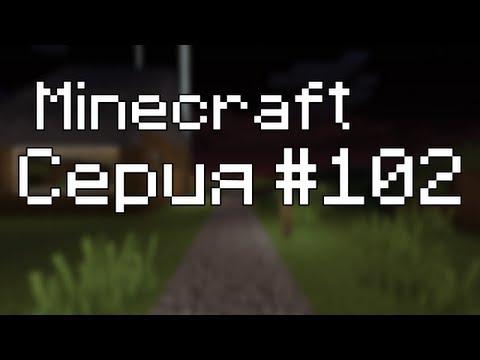 Minecraft Let's Play[1080p] - Серия 102 - В поисках черепов