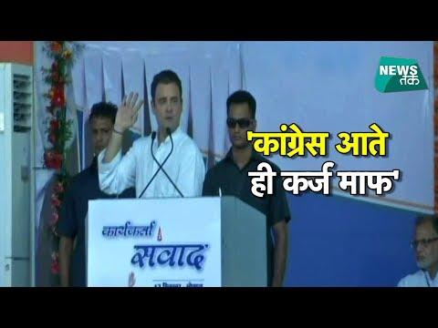 मध्य प्रदेश में राहुल गांधी ने खेला बड़ा चुनावी कार्ड ЕХСLUSIVЕ | Nеws Так - DomaVideo.Ru