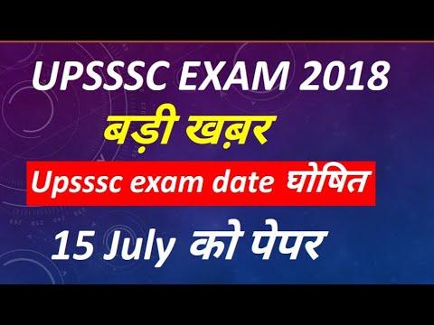 UPSSSC बड़ी खब़र // exam date declared // 15 July को exam होगा // upsssc 2018