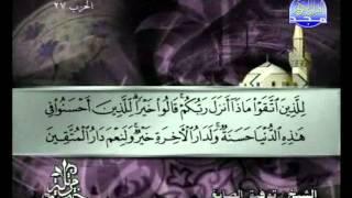 المصحف المرتل 14 للشيخ توفيق الصائغ حفظه الله