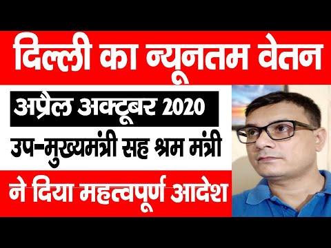 Minimum Wages Delhi VDA April-Oct 2020 के लिए Deupty CM Cum Labour Minister ने दिया महत्पूर्ण आदेश