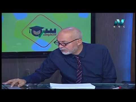 تفاضل وتكامل لغات الصف الثالث الثانوى 2019 - مراجعة ليلة الامتحان - الحلقة (1) 26-6-2019