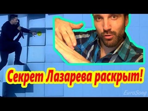 Раскрыт секрет декораций Лазарева на Евровидении 2016) (видео)