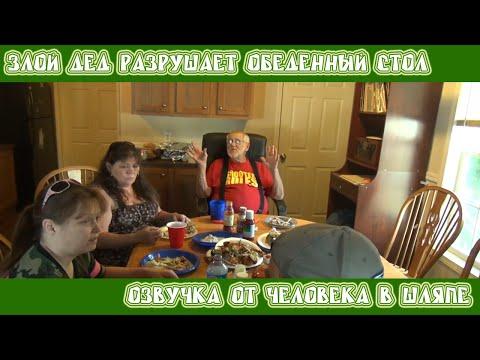 ЗЛОЙ ДЕД РАЗРУШАЕТ ОБЕДЕННЫЙ СТОЛ (РУССКАЯ ОЗВУЧКА) БЛОГИ В ШЛЯПЕ - DomaVideo.Ru