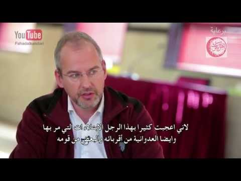 السبب في وراء اسلام الهولندي منتج الفيلم المسيء للرسول(فيديو)