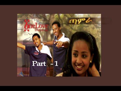ethiopian new movie - https://www.onelovestudio.net https://www.merkatogebaya.com Ethiopian New Movie Tamra Part 1.