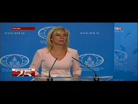 ЗАХАРОВА о новых санкциях США против России - DomaVideo.Ru