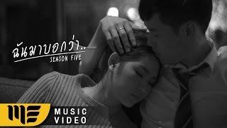 ฉันมาบอกว่า.. - SEASON FIVE [Official MV]