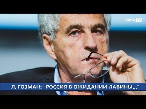 Л. ГОЗМАН: «РОССИЯ В ОЖИДАНИИ ЛАВИНЫ…»