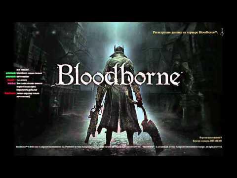 Bloodborne - Страдания и мучения Garro