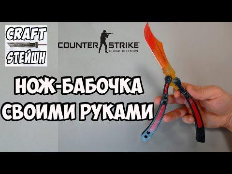 Как сделать нож-бабочку из дерева своими руками