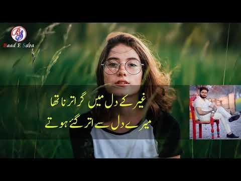 Encouraging quotes - 2 Lines Poetry Urdu Sad Poetry 2019Part-213Urdu/hindi PoetryBy Hafiz Tariq Ali