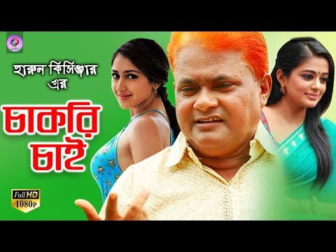 Harun kisinger & Shamolly Bangla Comedy | Chakri Chai চাকরি চাই । Protune Entertainment