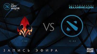 Fire vs is GG, Kiev Major Quals Сев.Америка [JAM]