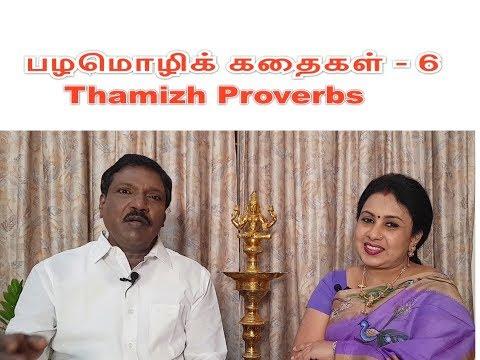 Video பழமொழிக் கதைகள் - 6 / காசிக்குப் போனாலும் .. / Dr. Pushpavanam Kuppusamy & Anitha Kuppusamy download in MP3, 3GP, MP4, WEBM, AVI, FLV January 2017