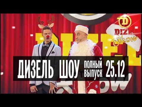 Дизель Шоу - 6 полный выпуск — 25.12.2015 (видео)