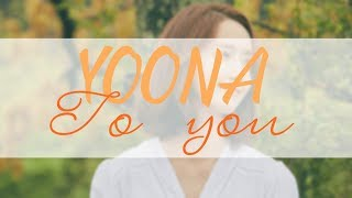 Yoona (SNSD) - To You (feat. Lee Sang Soon) [polskie napisy / PL SUB]