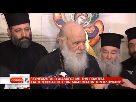 Συνάντηση Αρχιεπισκόπου με τον Σύνδεσμο Κληρικών | 07/12/18 | ΕΡΤ