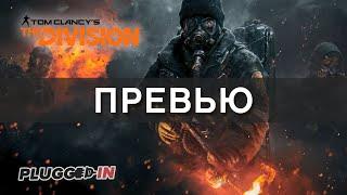 Предварительный обзор Tom Clancy's The Division