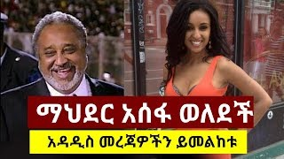 Mahder Assefa  Gives Birth  | ማህደር አሰፋ ወለደች | Mohammed Hussein Al Amoudi