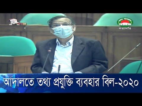 স্বাস্থ্যবিধি মেনে আগামী সপ্তাহে খুলবে আদালত, সংসদে আইনমন্ত্রী | ETV News