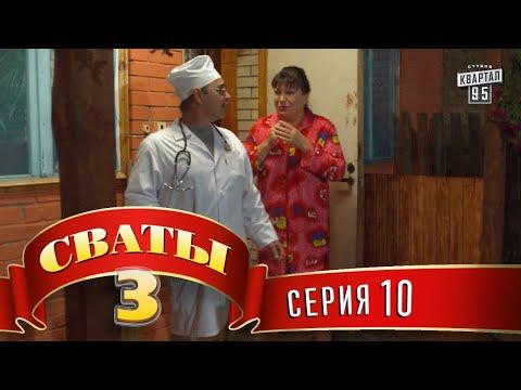 Сваты 3 (3-й сезон, 10-я серия) (видео)