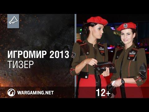 Танки. Игромир 2013. Репортаж. Wargaming.