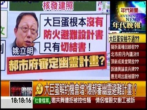 03022015 年代晚報張雅琴挑戰新聞