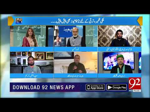 Dam Funds Exclusive Transmission Part 1 | 8 Sep 2018 | 92NewsHD