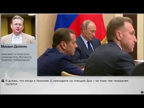 Михаил Делягин Предсказывает государственный переворот