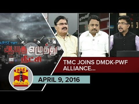 Ayutha-Ezhuthu-Neetchi--TMC-Joins-DMDK-PWF-Alliance-09-04-2016-Thanthi-TV