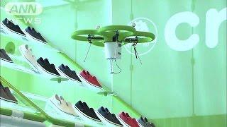 空から靴が降ってくる・・・ 「空の産業革命」が進行中
