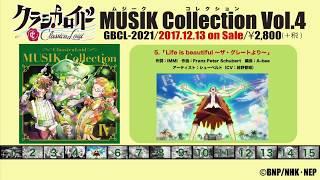 【試聴動画※まずは5曲公開!】挿入歌集「クラシカロイド MUSIK Collection Vol.4」12/13発売! #クラシカロイド