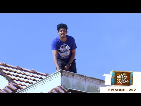 Thatteem Mutteem | Episode 252  - Adhi threatens to suicide.. | Mazhavil Manorama