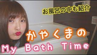 女子大生のお風呂事情♡【入浴タイム】