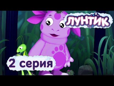 Лунтик и его друзья - 2 серия. Сон (видео)