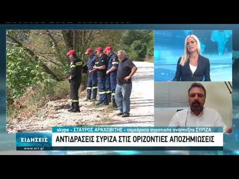 Συνέντευξη Σ. Αραχωβίτη στην ΕΡΤ | 22/9/2020 | ΕΡΤ