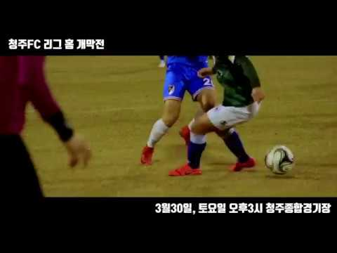 2019 청주FC 홈 개막전 홍보영상
