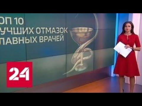 """Топ-10 """"отмазок"""" в поликлиниках: рейд ОНФ"""