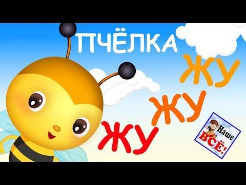 Пчелка ЖУ-ЖУ-ЖУ, мульт-песенка, видео для детей. Наше всё! (видео)